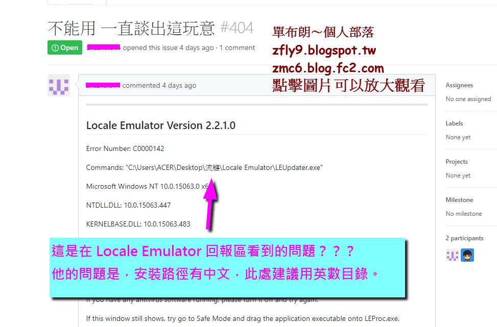 馬克: Locale Emulator 語區模擬器,升級時之問題處理?移除