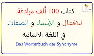 كتاب 100 آلف مرادفة  للافعال و الأسماء و الصفات  في اللغة الالمانية