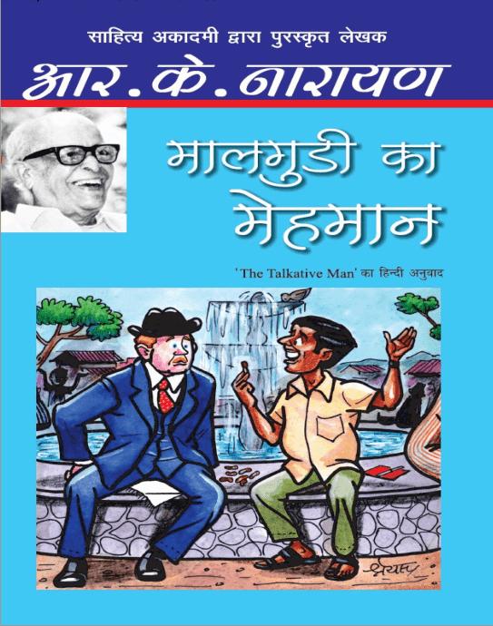 मालगुडी का मेहमान : आर के नारायण द्वारा मुफ़्त पीडीऍफ़ पुस्तक हिंदी में | Maalgudi Ka Mehmaan By R K Narayan PDF Book In Hindi Free Download