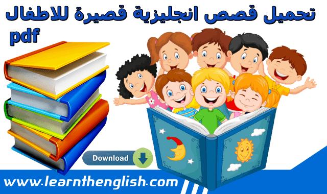 قصص انجليزية قصيرة للاطفال pdf