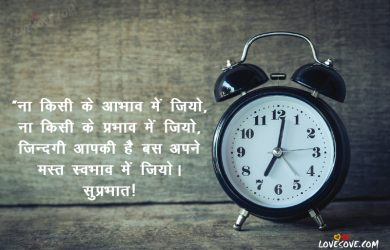 Good morning wishes and Quotes in hindi