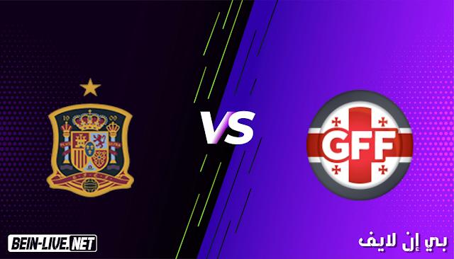 مشاهدة مباراة جورجيا واسبانيا بث مباشر اليوم بتاريخ 28-03-2021 في تصفيات كأس العالم