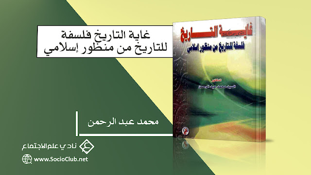 غاية التاريخ فلسفة للتاريخ من منظور إسلامي