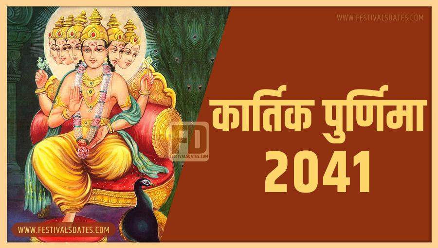 2041 कार्तिक पूर्णिमा तारीख व समय भारतीय समय अनुसार