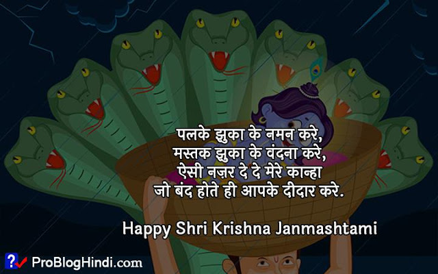 janmashtami wishes sms