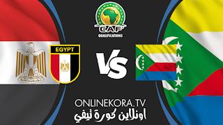 مشاهدة مباراة مصر وجزر القمر بث مباشر اليوم 29-03-2021 في تصفيات أمم إفريقيا