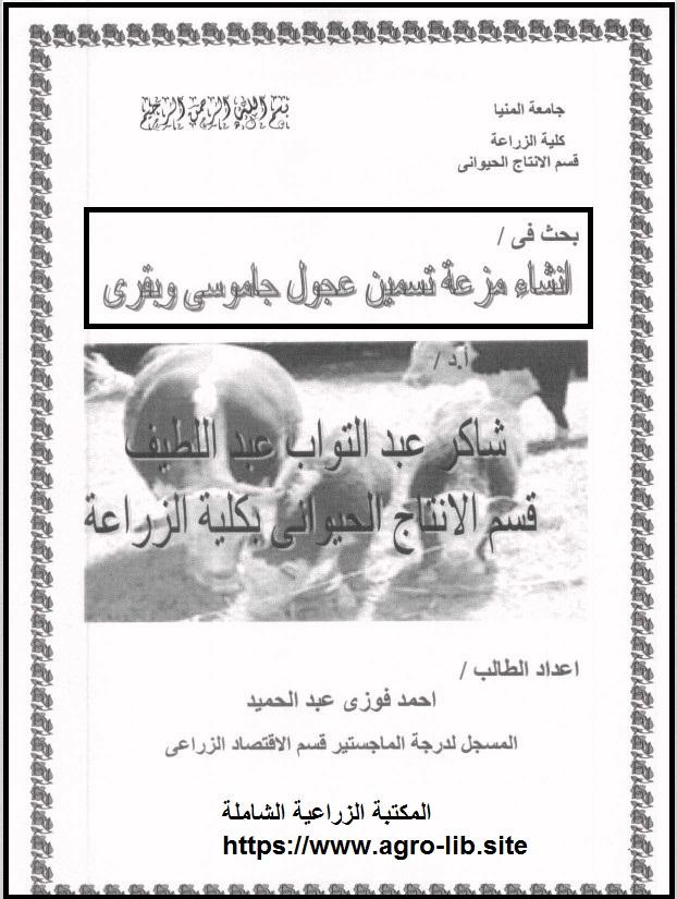 كتاب : الدليل الكامل في انشاء مزرعة تسمين عجول جاموسي و بقري