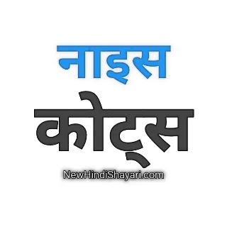 Nice Shayari Status, Image, Quotes and SMS In Hindi