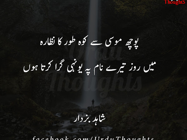 2 Line Urdu Poetry - Beautiful Urdu Poetry - Poch