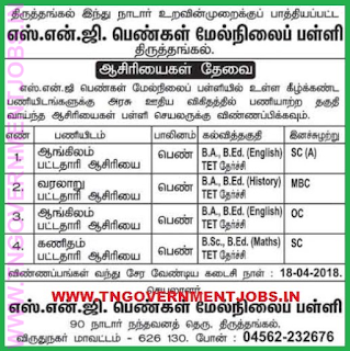 SNG-GIRLS-HR-SEC-SCHOOL-TEACHERS-RECRUITMENT-WWW-TNGOVERNMENTJOBS-IN