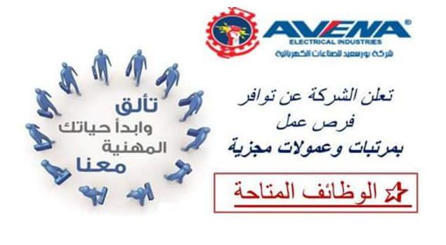 """وظائف شركة """" AVENA """" للمؤهلات العليا والمتوسطة برواتب وعمولات مجزية - والتقديم عبر الانترنت"""