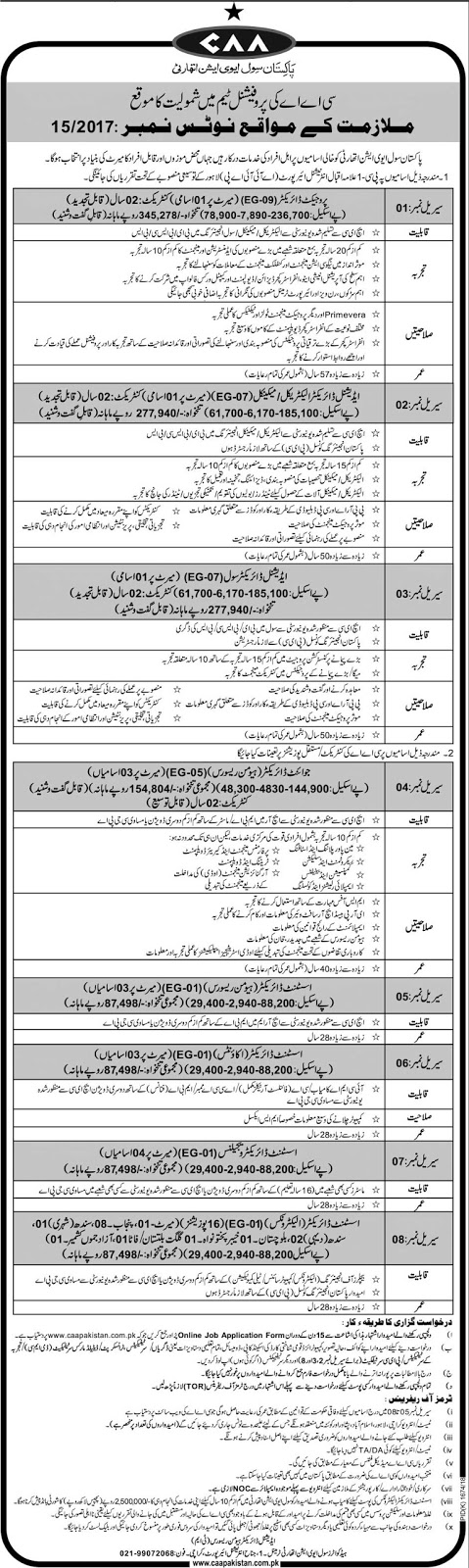 Govt Jobs in CAA Civil Aviation Authority Jobs For Fresh Master