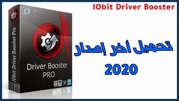 تحميل برنامج IObit Driver Booster اخر اصدار 2020