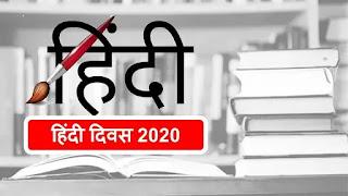 माउंट लिट्रा जी स्कूल में ऑनलाइन मनाया गया हिन्दी दिवस | #NayaSaberaNetwork