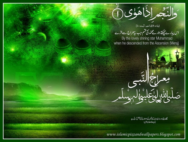 Islamic Pictures And Wallpapers: Shab E Meraj Wallpapers