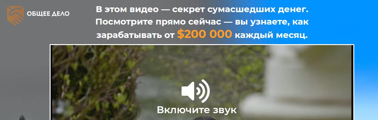 [Мошенники] obscpehedzetelo.ru, obschee-delo.org – отзывы? Лохотрон! Разоблачения проекта Общее дело $200 000 каждый месяц