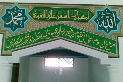 Jasa pembuatan kaligrafi masjid wilayah kec. purwadadi, lakbok, banjarsari, sidareja