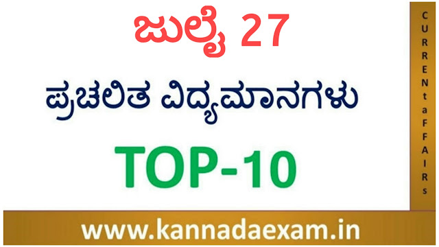 27 JULY  CURRENT AFFAIRS BY SBK KANNADA