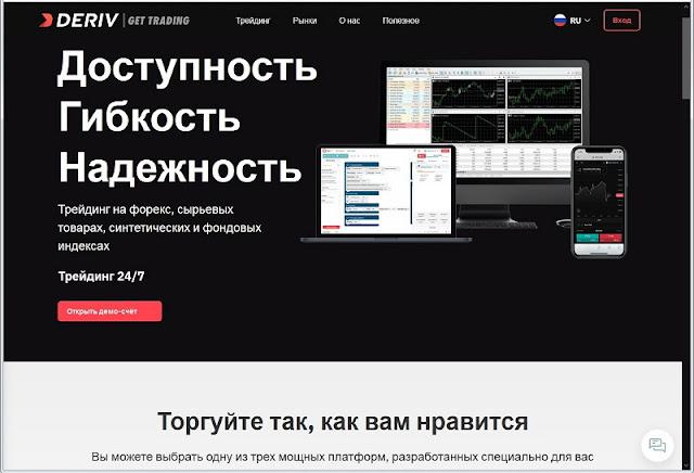 Скриншот официального сайта брокера бинарных опционов Deriv com