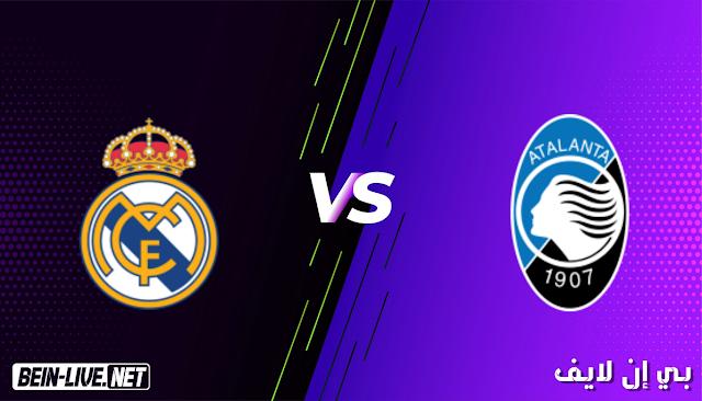 مشاهدة مباراة اتالانتا وريال مدريد بث مباشر اليوم بتاريخ 24-02-2021 في دوري ابطال اوروبا