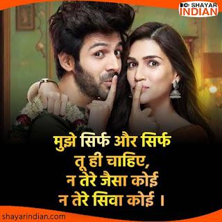 Sirf Tu Chahiye : Chahat Love Status in Hindi
