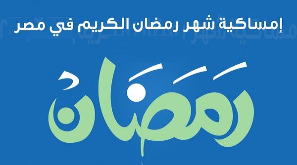 امساكية شهر رمضان في مصر 1439 /2018