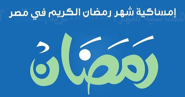 موعد أذان الفجر والمغرب اول ايام شهر رمضان في مصر