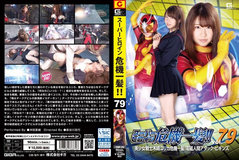 THP-79 Pahlawan Tremendous dalam Bahaya Grave !!  Vol.79 – Petarung Gadis Cantik Yurika Kizaki dalam Bahaya Besar!  -Electromagnetic Cyborg Assault Beg