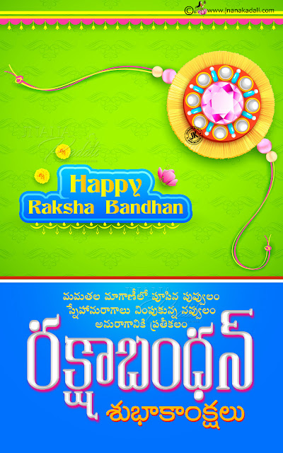 Rakshabandhan Telugu Greetings, Happy rakshabandhan messages, Rakhi Purnima greetings Wallpapers