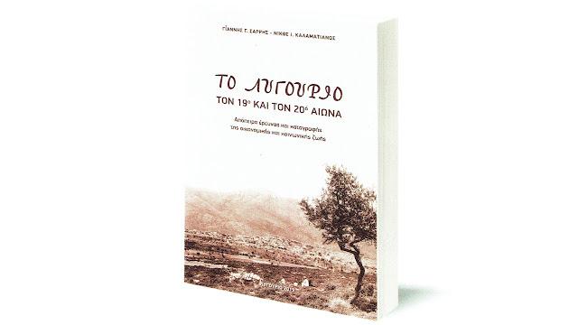 """Παρουσίαση βιβλίου: """"Το Λυγουριό τον 19ο και τον 20ο αιώνα"""""""