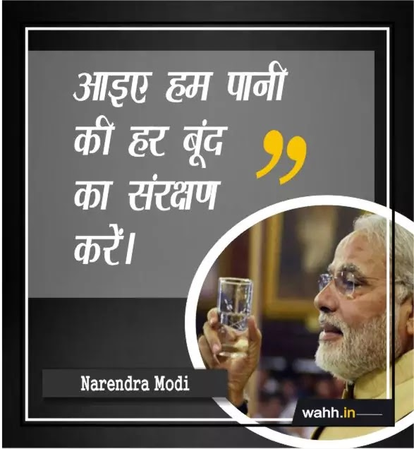 Modi-Thought-in-Hindi-Images