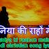 दुनिया की राहों में, duniya ki raahon main, hindi christian song lyrics