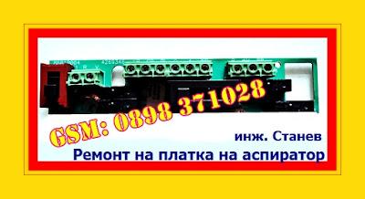 Ремонт на аспиратор, Ремонт на аспиратори, Възстановяване на писти, Ремонт на платка на аспиратор,   Техник, Майстор, Ремонт на електроуреди в София, Ремонт на ютия,