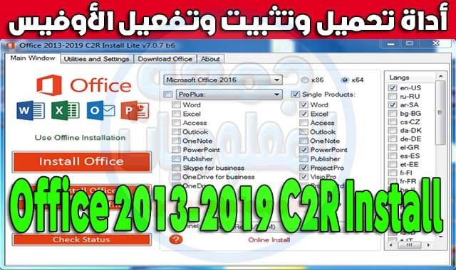 تحميل أداة تحميل وتثبيت وتفعيل الأوفيس | Office 2013-2019 C2R Install