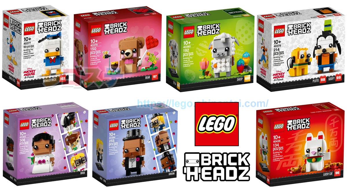 2020年版LEGOブリックヘッズ新製品公式画像公開:ドナルドダック、まねきねこなど