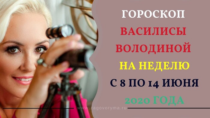Гороскоп Василисы Володиной на неделю с 8 по 14 июня 2020 года