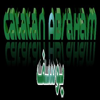 Catatan Abraham Yusuf