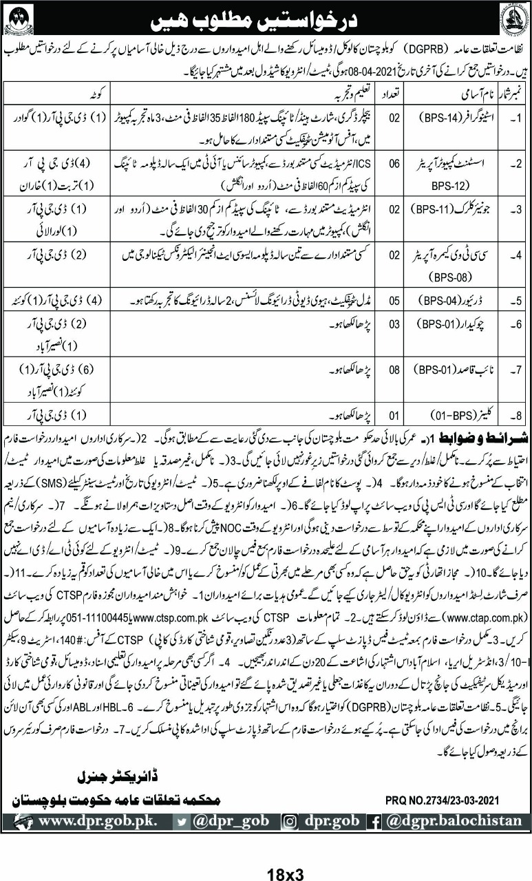 Latest Directorate of Public Relations Jobs Advertisement 2021