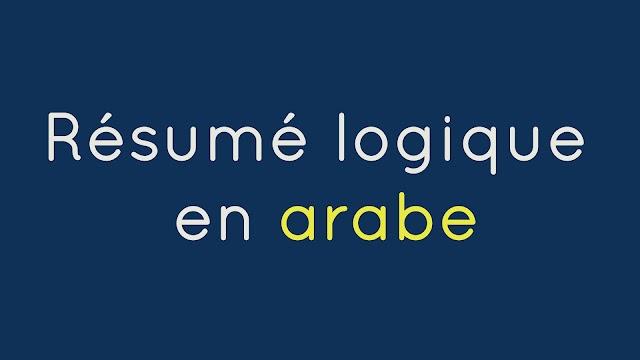 Résumé logique en arabe