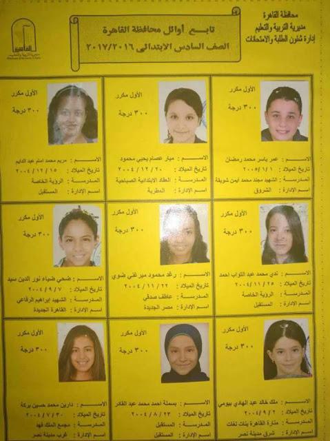 ننشر اوائل الشهادة الابتدائية و نتيجة الشهادة الابتدائية بنسبة نجاح 89% محافظة القاهرة