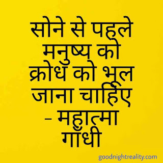 good night images in hindi for WhatsApp hd download