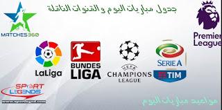 مواعيد مباريات اليوم السبت 16-01-2021