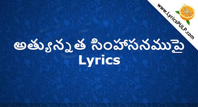 Athyunnatha Simhasanamupai Lyrics - Telugu Christian Songs Lyrics