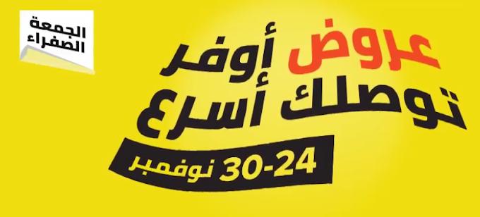 كوبونات الجمعه الصفراء ٢٠١٩ من نون مصر قبل اى حد تانى
