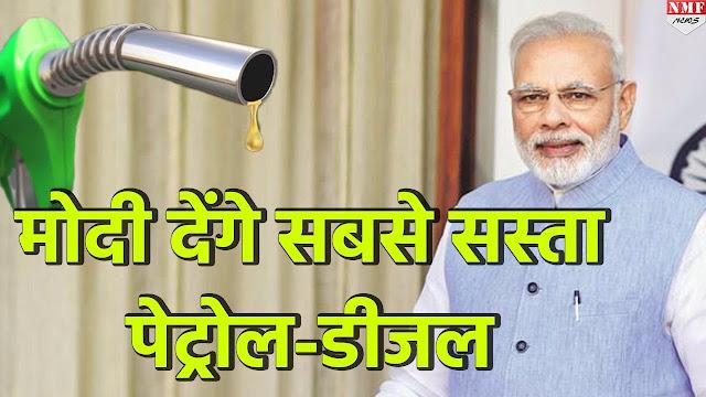 8 रुपया सस्ता होगा पेट्रोल, मोदी सरकार लेने जा रही है फैसला, बदला जाएगा सारा सिस्टम …!
