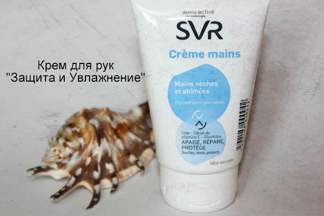 Отзыв: Крем для рук «Защита и Увлажнение» SVR Creme Mains.