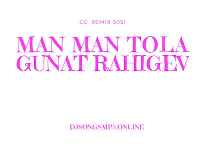 मन मन तल गनत रहगव II Man Man Tola Gunat Rahigev