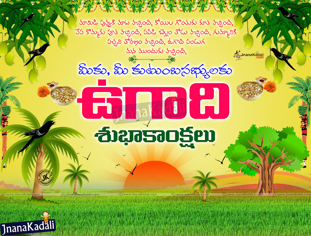 telugu ugadi quotes messages, best ugadi wallpapers, telugu latest ugadi qutoes greetings, ugadi hd wallpapers quotes-best ugadi greetings in telugu,2020 ugadi quotes hd wallpapers, Telugu Ugadi Panduga, Ugadi Significance in Telugu, Ugadi Greetings Quotes in Telugu,2020 Telugu New Year Ugadi Greetings,Ugadi Subhakankshalu, Telugu Festivals Greetings