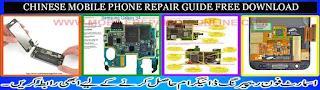 china mobile repairing