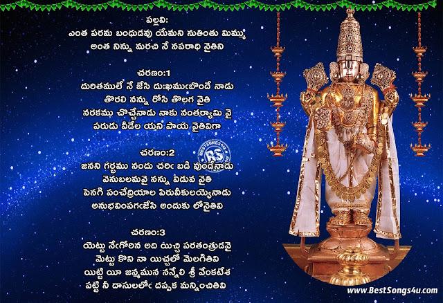 Enta parama baMdhudavu Annamayya keerthanalu lyrics in telugu with lord venkateswara png hd images,Enta matramuna evvaru by G.Balakrishna Prasad in telugu with images,Annamayya -Enta Parama Bandhudavo - Sri sattiraju venu madhav in telugu,Annamacharya Sankeerthanalu lyrics in telugu,1008 Annamayya Sankeerthanalu - telugudevotionalswaranjali in telugu,Searches related to Enta parama baMdhudavu Annamayya keerthanalu,annamacharya keerthanalu lyrics telugu pdf,annamayya keerthanalu free download telugu,annamacharya keerthanalu telugu,annamacharya keerthanalu balakrishna prasad,annamacharya songs list,annamayya songs lyrics telugu pdf,annamayya keerthanalu lyrics in telugu free download,annamayya songs lyrics in English